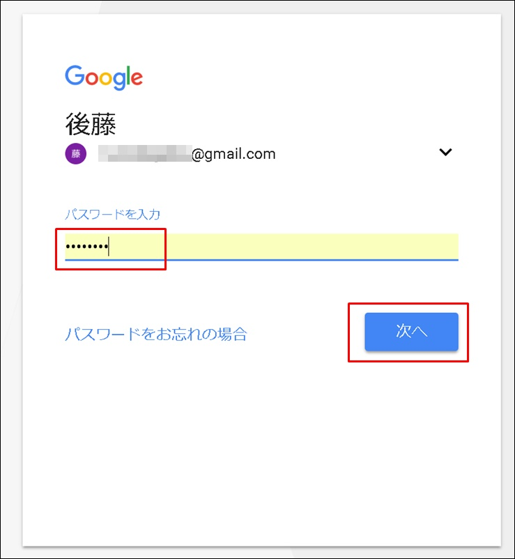 FC2用サーチコンソールログイン画面