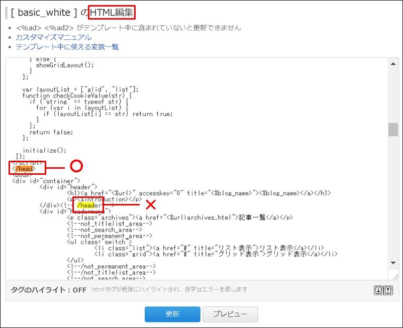HTML注意点