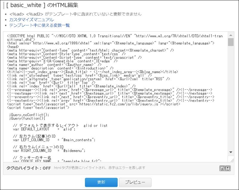 FC2ブログHTML編集画面23