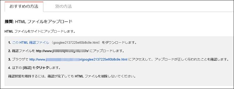 アップロードHTMLファイル9.24