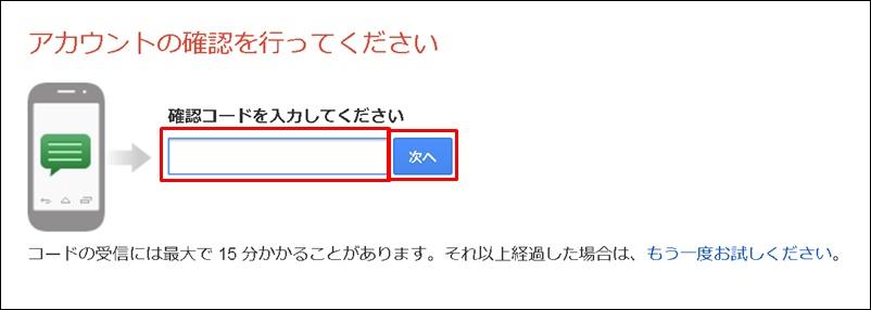 確認コード入力gmail