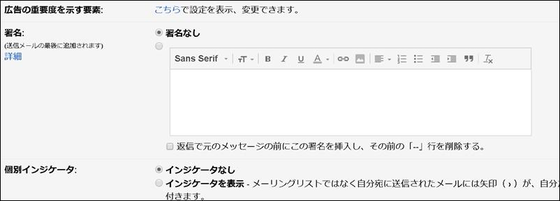 Gメール署名記入