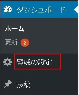 賢威7ロゴ画像SSL化