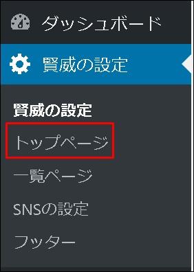 賢威7トップページSSL化