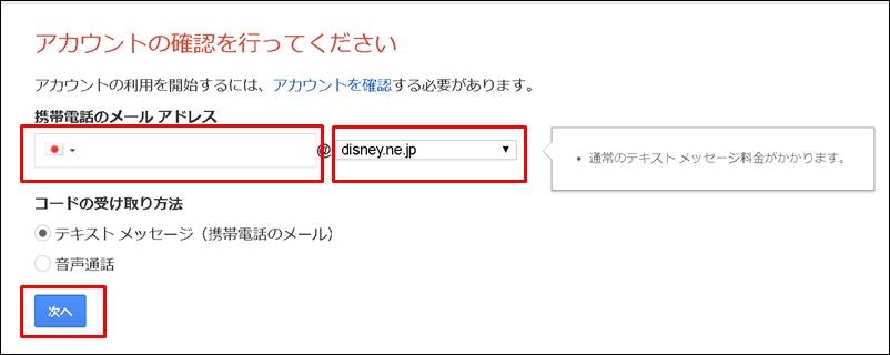 テキストメッセージGoogle
