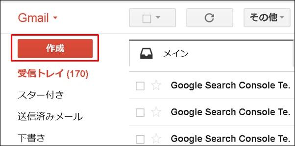 新規メール作成Gmail