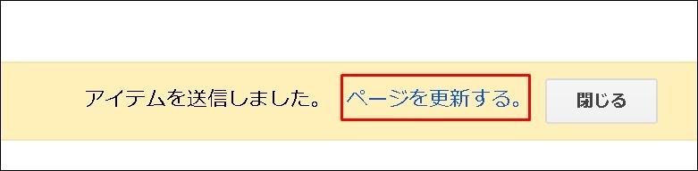 XMLページの更新