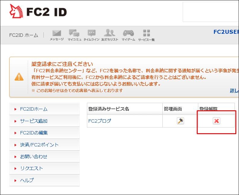 FC2ブログ解除
