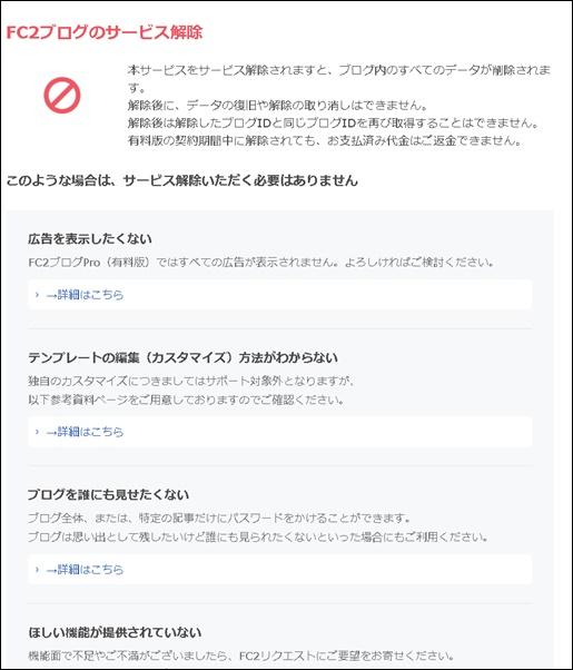 ブログ解約注意書きFC2