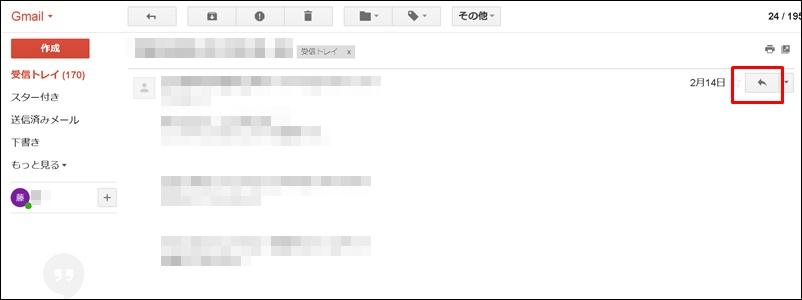 Gmail返信方法