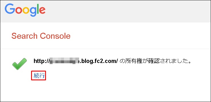 サーチコンソールFC2ブログ登録完了
