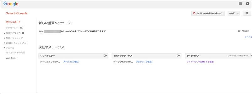 FC2用サーチコンソールトップ