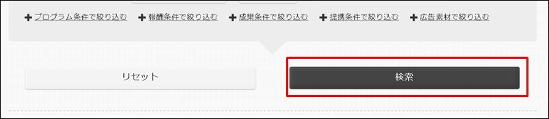 アクセストレード検索実行