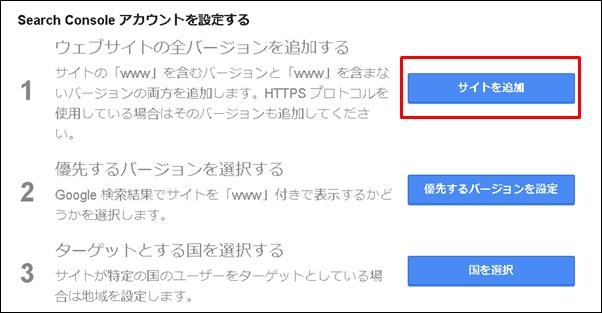 サイトを追加をクリック