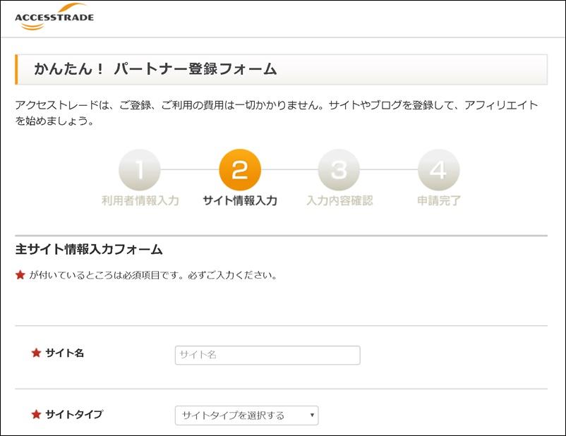 サイト情報入力アクトレ画面