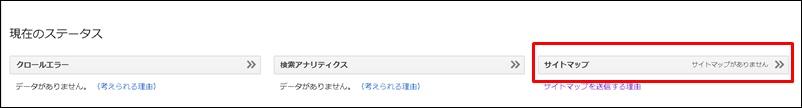 XMLサイトマップFC2用