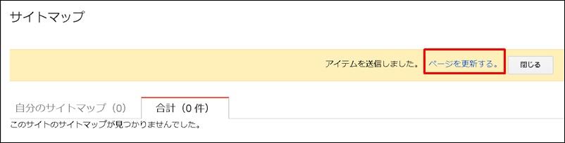 FC2用サイトマップサイト更新