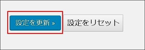 サイトマップ設定保存
