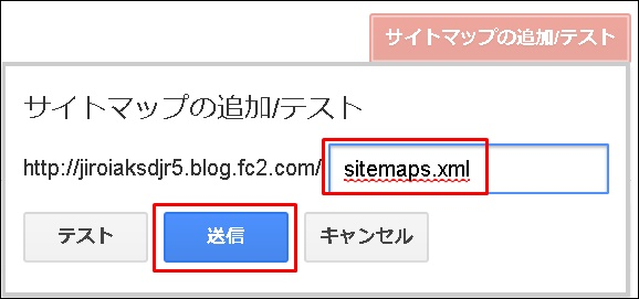 サイトマップ.XML登録