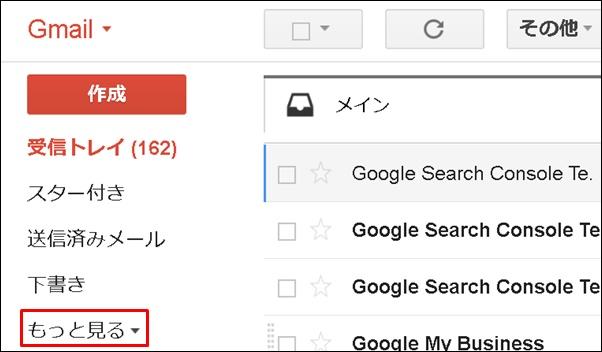 スパムメール確認方法Gmail