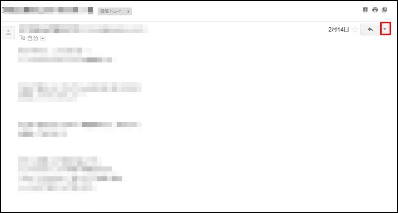 Gmail三角ボタン