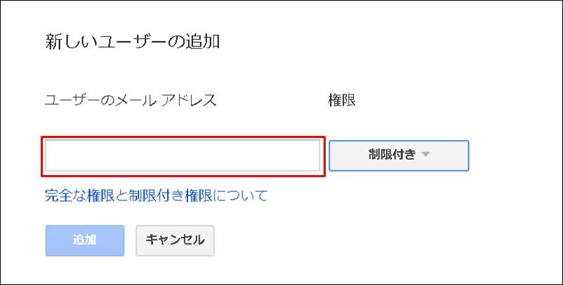 ユーザーメールアドレス追加