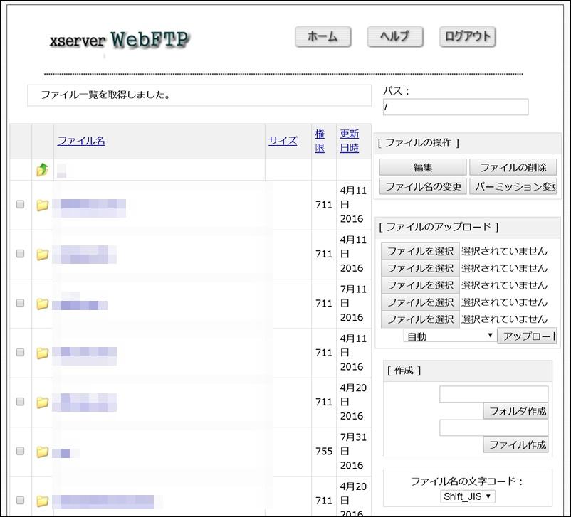 XサーバーのWEBFTP