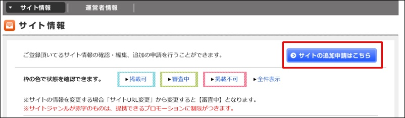 afbブログ追加方法
