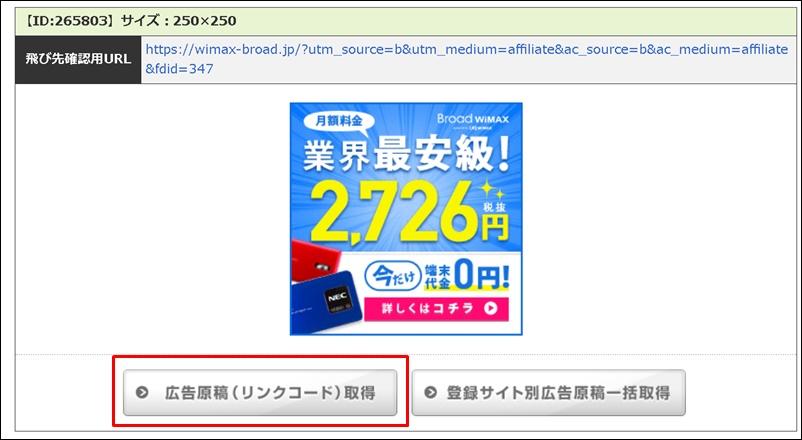 afb広告コード取得