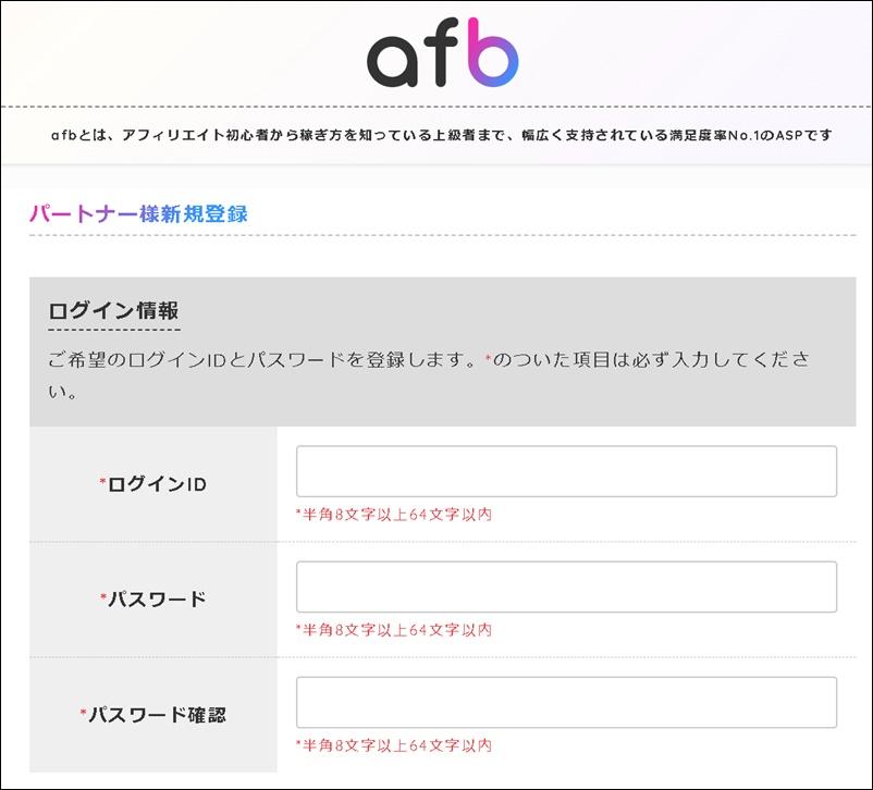 afb情報入植画面