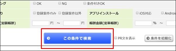 afb広告検索開始