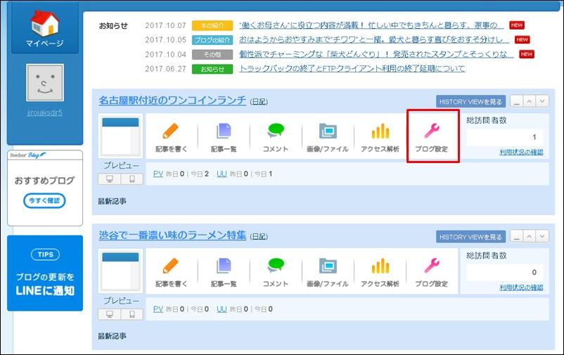 ライブドアのブログ削除方法
