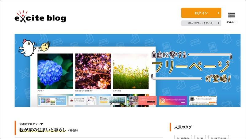 ブログ ログイン エキサイト