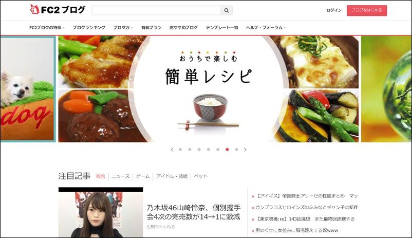 FC2ブログトップページイメージ