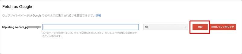 グーグルインデックスリクエスト2052