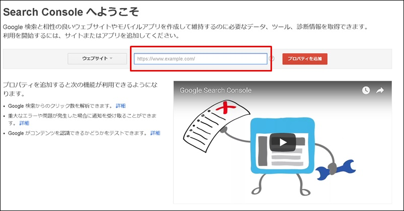 Google Search Consoleプロパティ追加