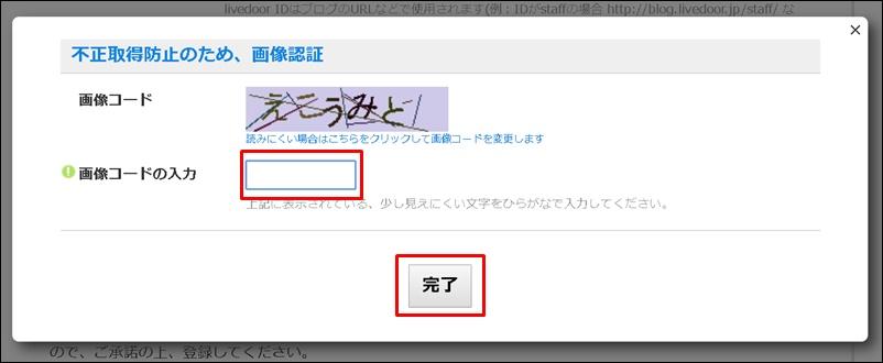ライブドアブログ画像認証