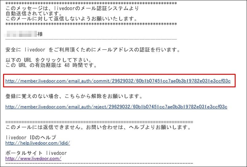 ライブドアメールアドレス認証