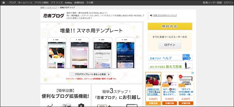 忍者ブログトップイメージ