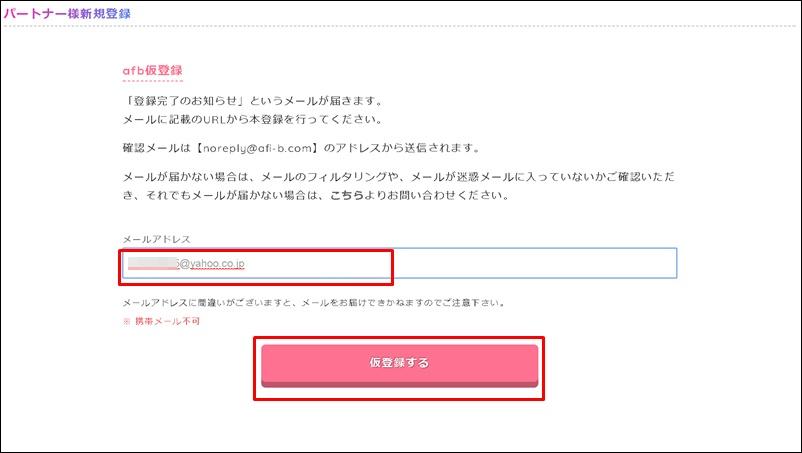 afb仮登録