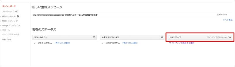 シーサーブログサイトマップ送信