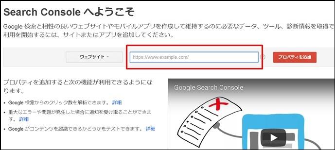 シーサーブログをサーチコンソールに登録