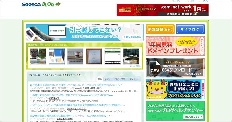 シーサーブログトップイメージ