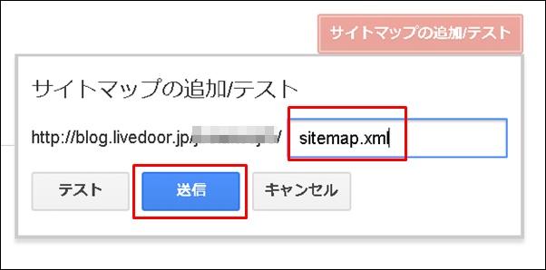 サイトマップ送信ライブドアブログ