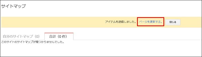 サイトマップ更新seeaaa