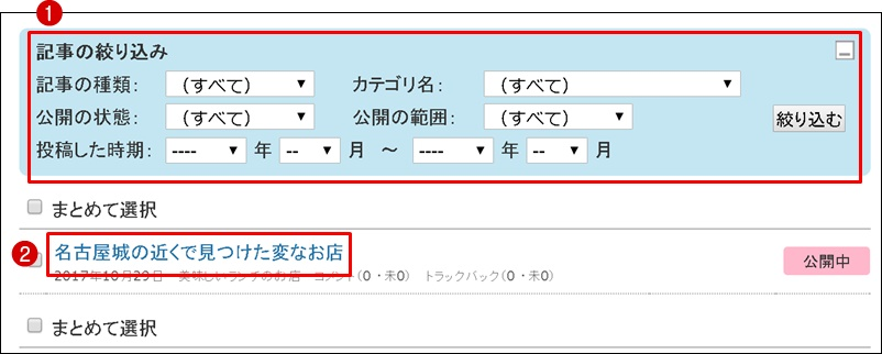 ヤプログ記事編集