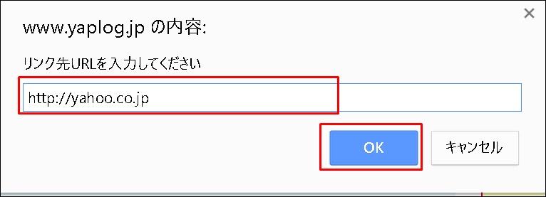 リンク先URL入力