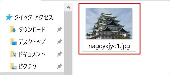 ヤプログ名古屋城画像選択