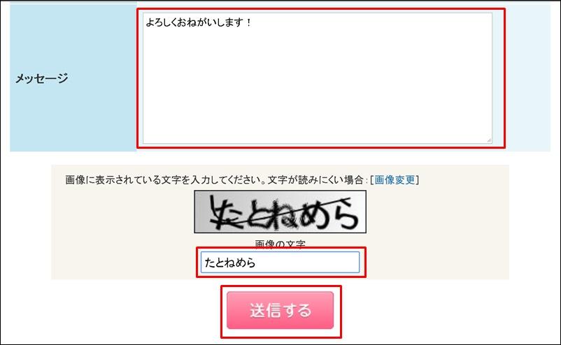 読者申請画面