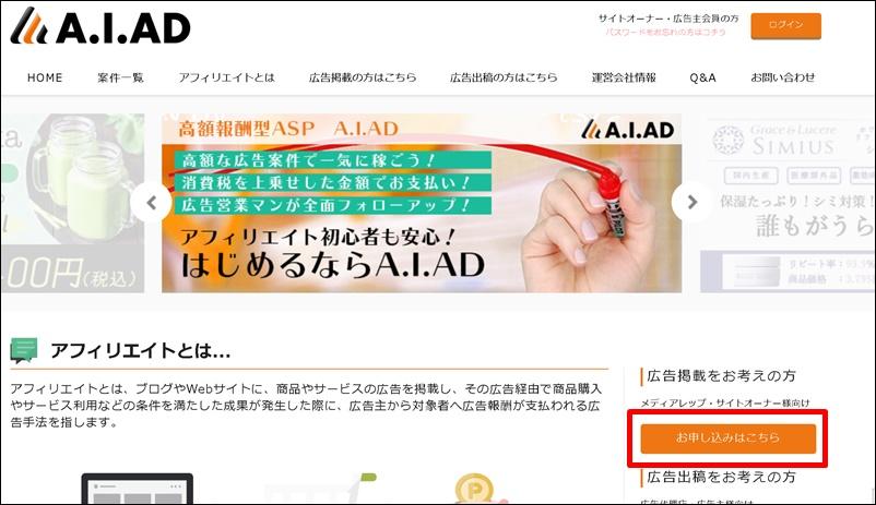A.I.ADトップ画面